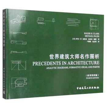 世界建筑大师名作图析(第四版)