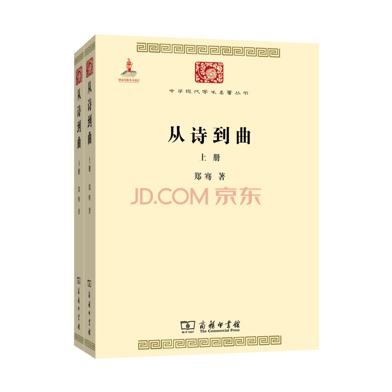 中华现代学术名著:从诗到曲(上下册)