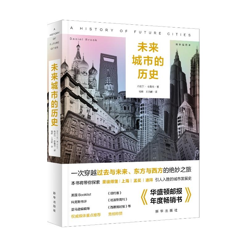 未来城市的历史(精装插图本)
