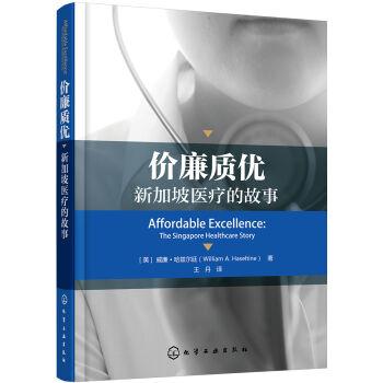 价廉质优:新加坡医疗的故事(精装)
