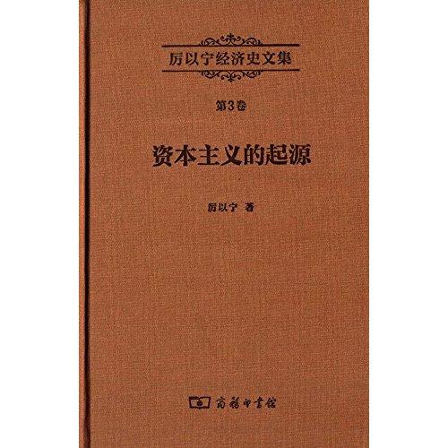 厉以宁经济史文集第3卷:资本主义的起源