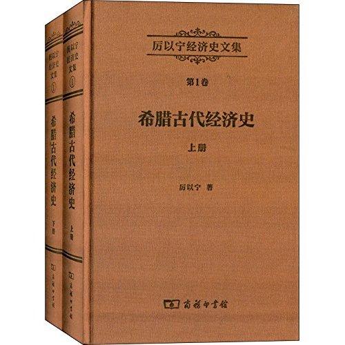 厉以宁经济史文集第1卷:希腊古代经济史(套装上下册)