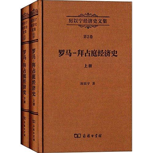 厉以宁经济史文集第2卷:罗马—拜占庭经济史(套装上下册)