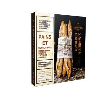 巴黎老面包坊的经典配方(精装)
