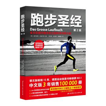 跑步圣经(第2版)