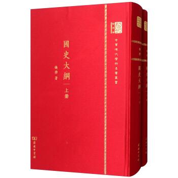 国史大纲(上下册)(120年纪念版)