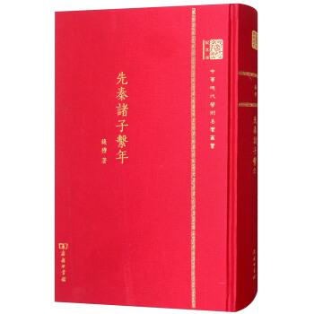 先秦诸子系年(120年纪念版)(精装)