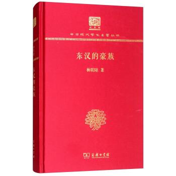 东汉的豪族(120年纪念版)(精装)