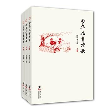 分年儿童诗歌(全3册)