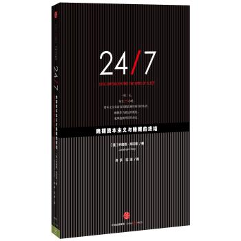 24/7:晚期资本主义与睡眠的终结(精装)