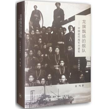 龙旗飘扬的舰队:中国近代海军兴衰史(甲午增补本)(精装)