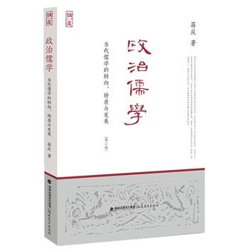 政治儒学:当代儒学的转向、特质与发展(修订本)