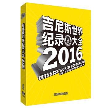 吉尼斯世界纪录大全2016(精装)