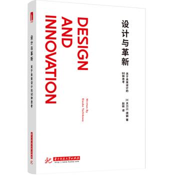 设计与革新:关于未来设计的50种思考