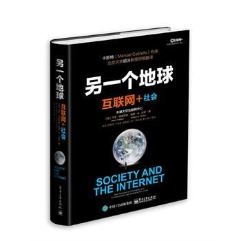 另一个地球:互联网+社会(精装)