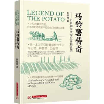 马铃薯传奇:它是如何成为世界粮食的