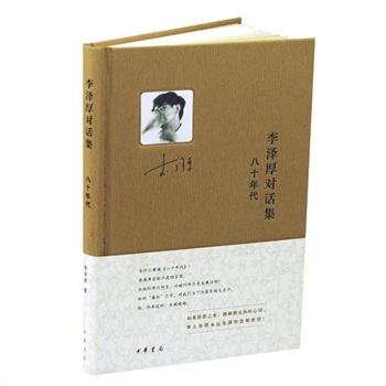 李泽厚对话集·八十年代(精装)