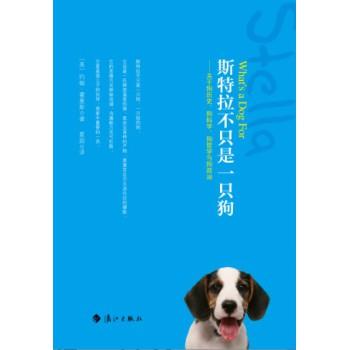 斯特拉不只是一只狗:关于狗历史、狗科学、狗哲学与狗政治