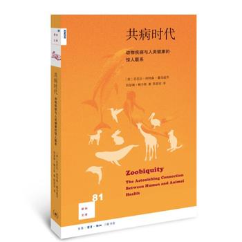共病时代:动物疾病与人类健康的惊人联系