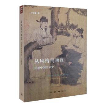 从风格到画意:反思中国美术史