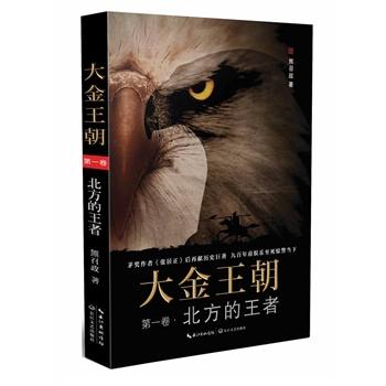 大金王朝·第一卷:北方的王者