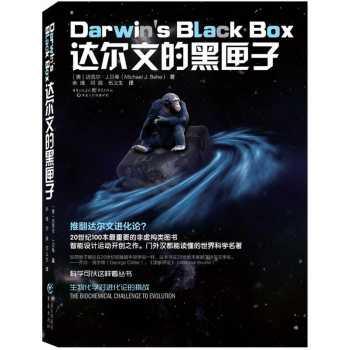 达尔文的黑匣子