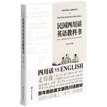 民国四川话英语教科书