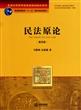 民法原论(第4版)