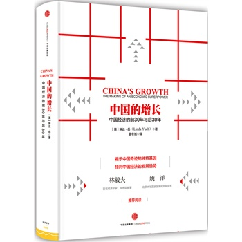 中国的增长:中国经济的前30年与后30年(精装)