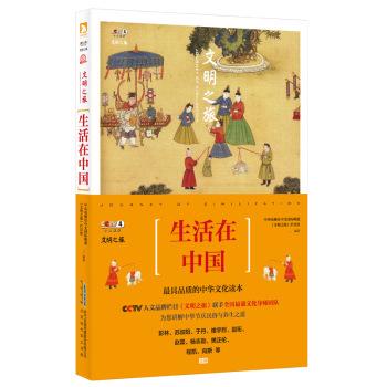 文明之旅:生活在中国
