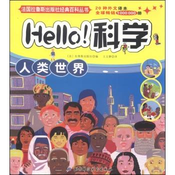 Hello科学:人类世界