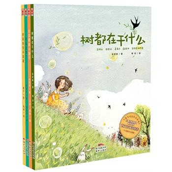 优美童诗绘本系列(精装4册)
