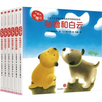 可爱的咕噜汪(精装全6册)