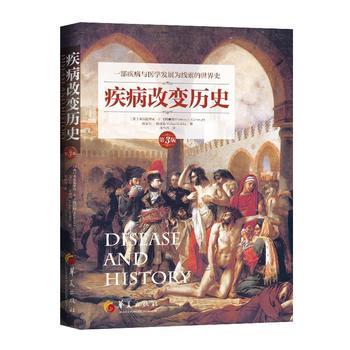 疾病改变历史(第3版)