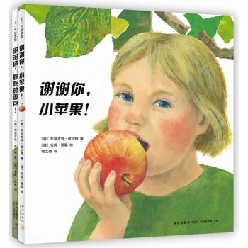 谢谢你,小苹果!+谢谢你,好吃的面包!(精装共2册)