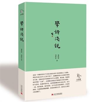 小书馆:学诗浅说