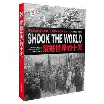 震撼世界的十天:苏联诞生的亲历实录