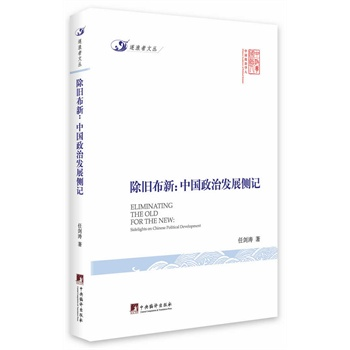 除旧布新:中国政治发展侧记