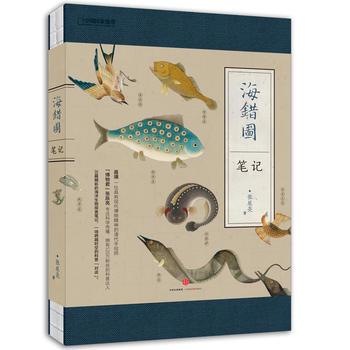 中国国家地理:海错图笔记(精装)