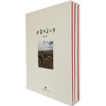 西藏组画记事(精装)