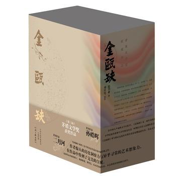 茅盾文学奖获奖作品:金瓯缺(全4卷)(典藏版)