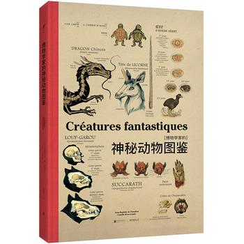 博物学家的神秘动物图鉴(精装)