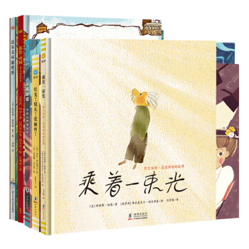 奇想国童眸I can 人物传记图画书系(套装全5册)