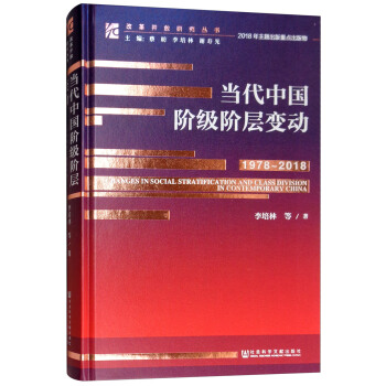 改革开放研究丛书:当代中国阶级阶层变动(1978~2018)
