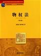 物权法(第5版普通高等教育十一五国家级规划教材)