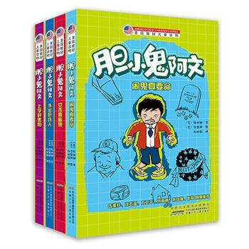美国桂冠儿童读物·胆小鬼阿文系列(套装4册)