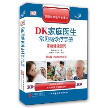 DK家庭医生常见病诊疗手册(全新修订第五版)(精装典藏版)