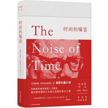 时间的噪音(精装)