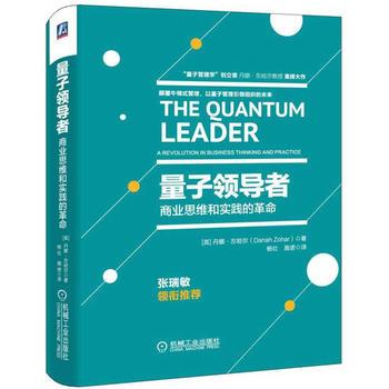 量子领导者:商业思维和实践的革命