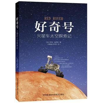 好奇号:火星车太空探索记